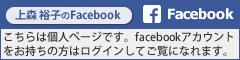 上森 裕子のFacebook